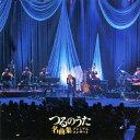 「つるのうた名曲集」プレミアムコンサート (CD+DVD) [ つるの剛士 ]