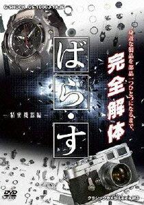 【送料無料】ばら・す -精密機器編ー G-SHOCK GS-1000J-1AJF クラシックカメラ Leica M3