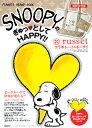 PEANUTS BRAND BOOK SNOOPYのぎゅっとしてHAPPY!!