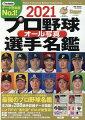プロ野球オール写真選手名鑑(2021)