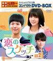 恋のスケッチ〜応答せよ1988〜 スペシャルプライス版コンパクトDVD-BOX2