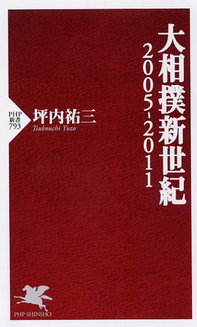 「大相撲新世紀」の表紙