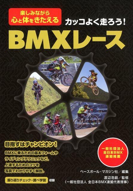 絵本・児童書・図鑑, その他 BMX
