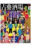 【送料無料】古典酒場(vol.10)