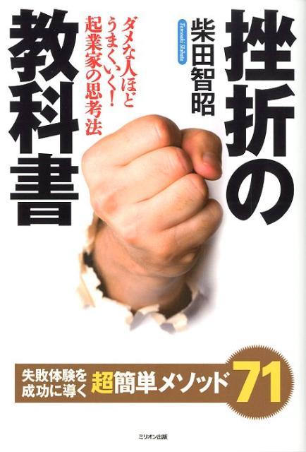 「挫折の教科書」の表紙