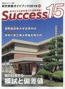 success15(2019 10) 高校受験ガイドブック ...