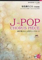 EME-C3107 合唱J-POP 混声3部合唱/ピアノ伴奏 桜色舞うころ(中島美嘉)
