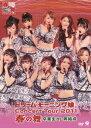 ドリームモーニング娘。 Concert Tour 2011 春の舞 卒業生 DE 再結成 [ ドリームモーニング娘。 ]