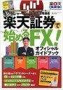 【送料無料】楽天証券で始めるFX!オフィシャルガイドブック