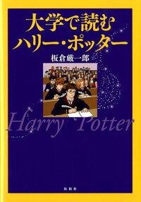 大学で読むハリー・ポッター