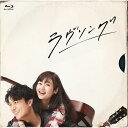 ラヴソング Blu-ray BOX【Blu-ray】 [ 福山雅治 ]