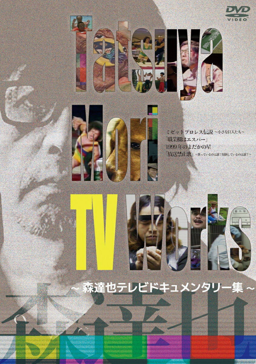 Tatsuya Mori TV Works〜森達也テレビドキュメンタリー集〜