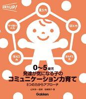 0〜5歳児 発達が気になる子のコミュニケーション力育て