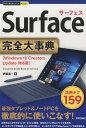 Surface完全大事典 (今す...