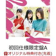 【楽天ブックス限定先着特典】ドレミソラシド (初回仕様限定盤 Type-A CD+Blu-ray) (ステッカー付き)