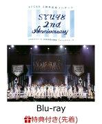 【先着特典】STU48 2nd Anniversary STU48 2周年記念コンサート 2019.3.31 in 広島国際会議場(B2ポスター付き)【Blu-ray】