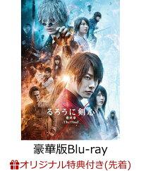 【楽天ブックス限定先着特典】るろうに剣心 最終章 The Final 豪華版 (初回生産限定)【Blu-ray】(クリアポーチ)