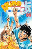 はじめの一歩(89)