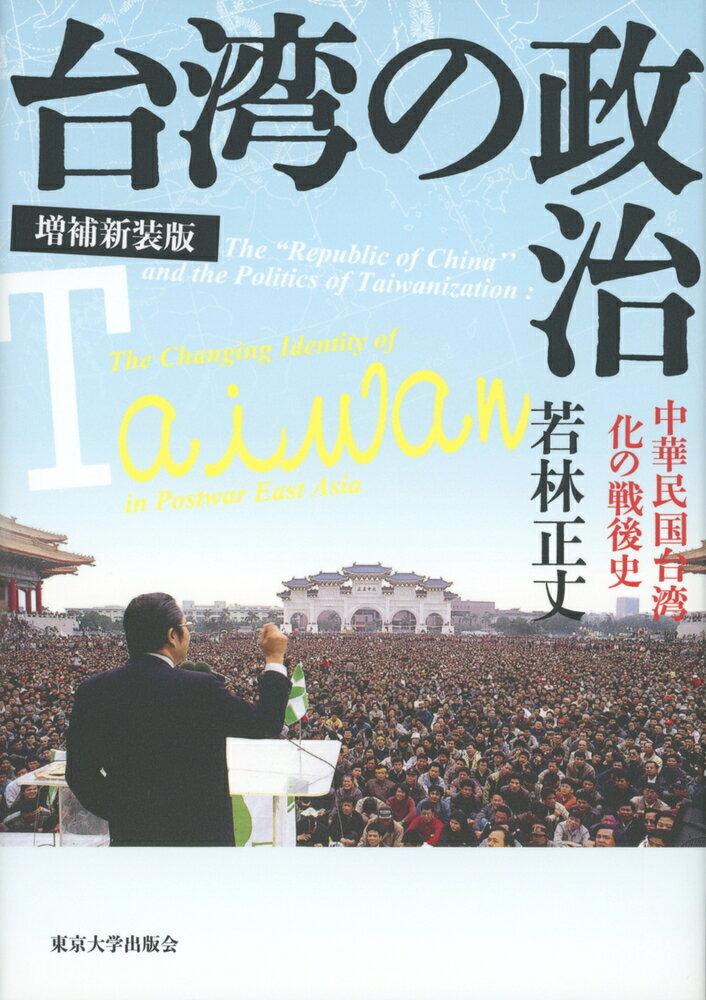 人文・地歴・哲学・社会, 政治