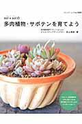 【送料無料】sol × solの多肉植物・サボテンを育てよう [ 松山美紗 ]