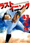 ラストイニング 43 (ビッグ コミックス) [ 中原 裕 ]