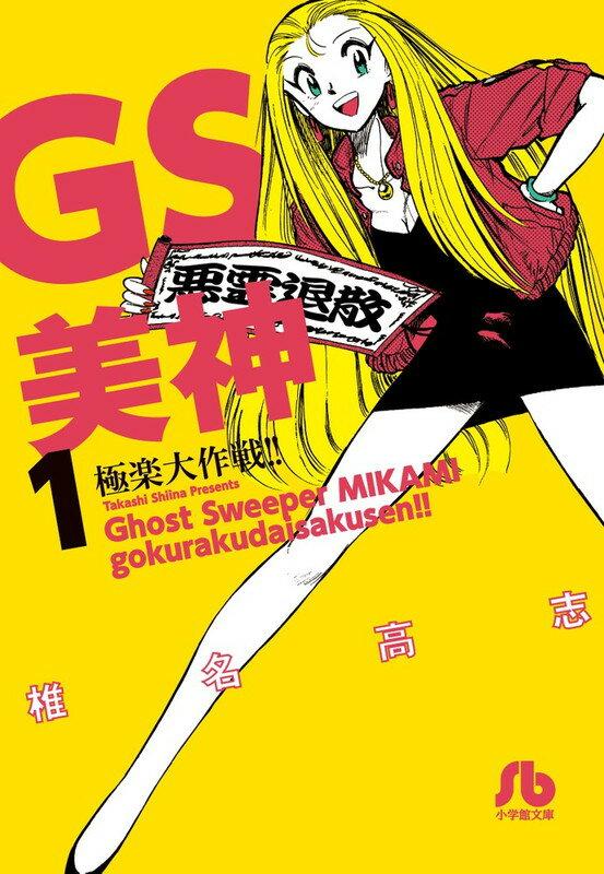 GS美神 極楽大作戦!! 1画像