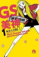 GS美神 極楽大作戦!! 1巻