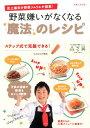 【送料無料】野菜嫌いがなくなる魔法のレシピ