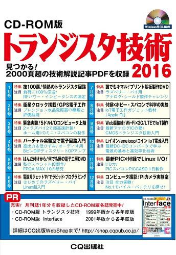 CD-ROM版 トランジスタ技術2016 見つかる!2000頁超の技術解説記事PDFを収録 (トランジスタ技術)...