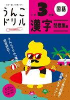 うんこドリル 漢字問題集編 小学3年生