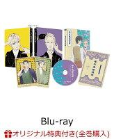 【楽天ブックス限定全巻購入特典対象】啄木鳥探偵處 一(A3クリアポスター)【Blu-ray】