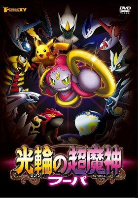 ポケモン・ザ・ムービーXY 光輪の超魔神 フーパ [ (キッズ) ]