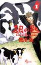 銀の匙 Silver Spoon(1) (少年サンデーコミックス) [ 荒川 弘 ]