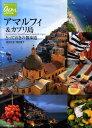 アマルフィ&カプリ島とっておきの散歩道 (地球の歩き方gem STONE) [ 池田匡克 ]