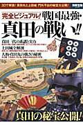【楽天ブックスならいつでも送料無料】完全ビジュアル!戦国最強・真田の戦い!!