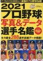 プロ野球写真&データ選手名鑑(2021)