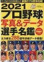 2021 プロ野球写真&データ選手名鑑(Slugger特別編集)