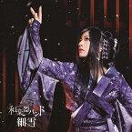 細雪 (初回生産限定LIVE映像盤 CD+DVD+スマプラ) [ 和楽器バンド ]