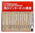 「角川インターネット講座」全15巻+「人工知能は人間を超える