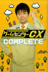 【楽天ブックスならいつでも送料無料】ゲームセンターCX complete