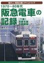 阪急電車の記録 下巻 1970〜80年代 京都本線・千里線編 [ 諸河久 ]