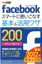 【送料無料】facebookスマートに使いこなす基本&活用ワザ2002012年増補改