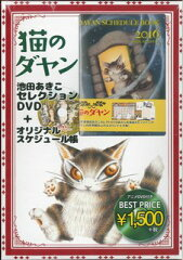 TVアニメーション猫のダヤンDVD+スケジュール帳