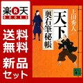 奥右筆秘帳シリーズ 既刊11巻セット