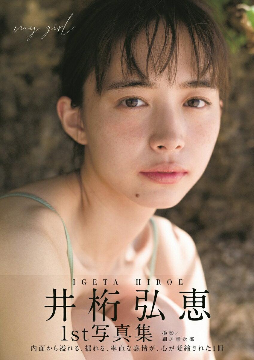 【楽天ブックス限定特典】井桁弘恵1st写真集「my girl」(ポストカード1種)