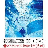 【楽天ブックス限定先着特典】EVERBLUE (初回限定盤 CD+DVD)(A4クリアファイル(ブルーピリオド絵柄))