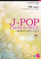 EME-C6007 合唱J-POP 女声3部合唱/ピアノ伴奏 桜坂(福山雅治)