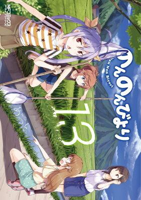 のんのんびより 13巻 (MFコミックス アライブシリーズ) [ あっと ]