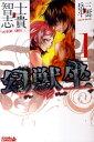 【送料無料】幻獣坐(1)