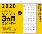 2020年 書き込み式シンプル3ヵ月カレンダー